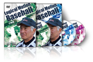 Logical Motion Baseball 【打撃編、守備編セット】